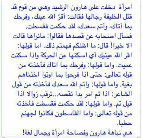 قصة توضح جمال اللغة العربية Words Arabic Quotes Arabic Words