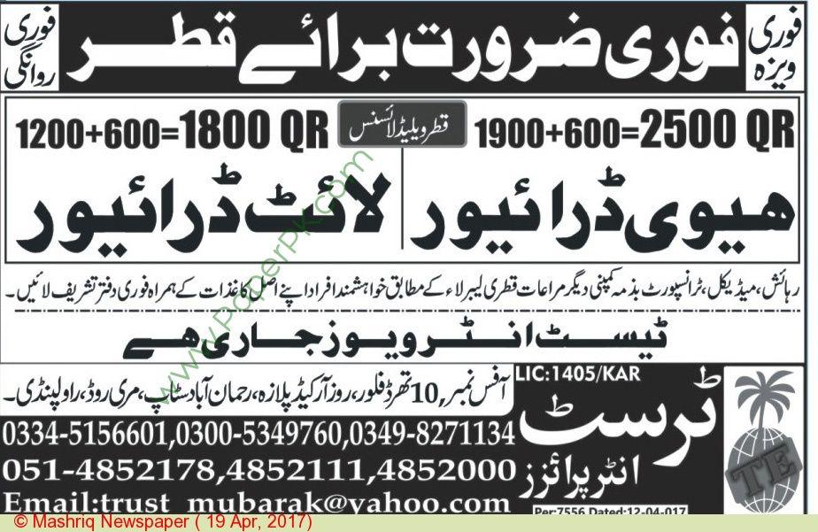 Heavy Driver & Light Driver Jobs In Qatar   Jobs In Pakistan