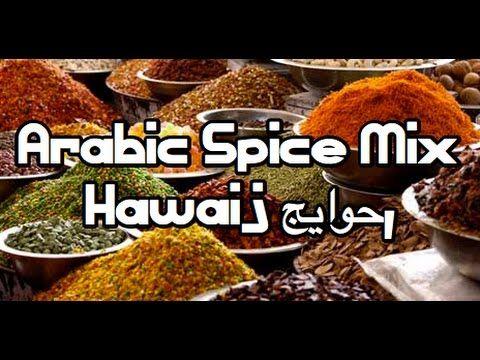 Arabic spice mix recipe hawaij mandi soups hawayej arabic spice mix recipe hawaij mandi soups hawayej hawayij y forumfinder Images