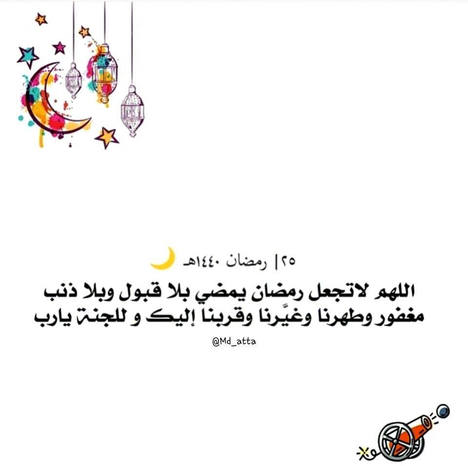 ٢٥رمضان رمضان Love Couple Images Ramadan Arabic Calligraphy