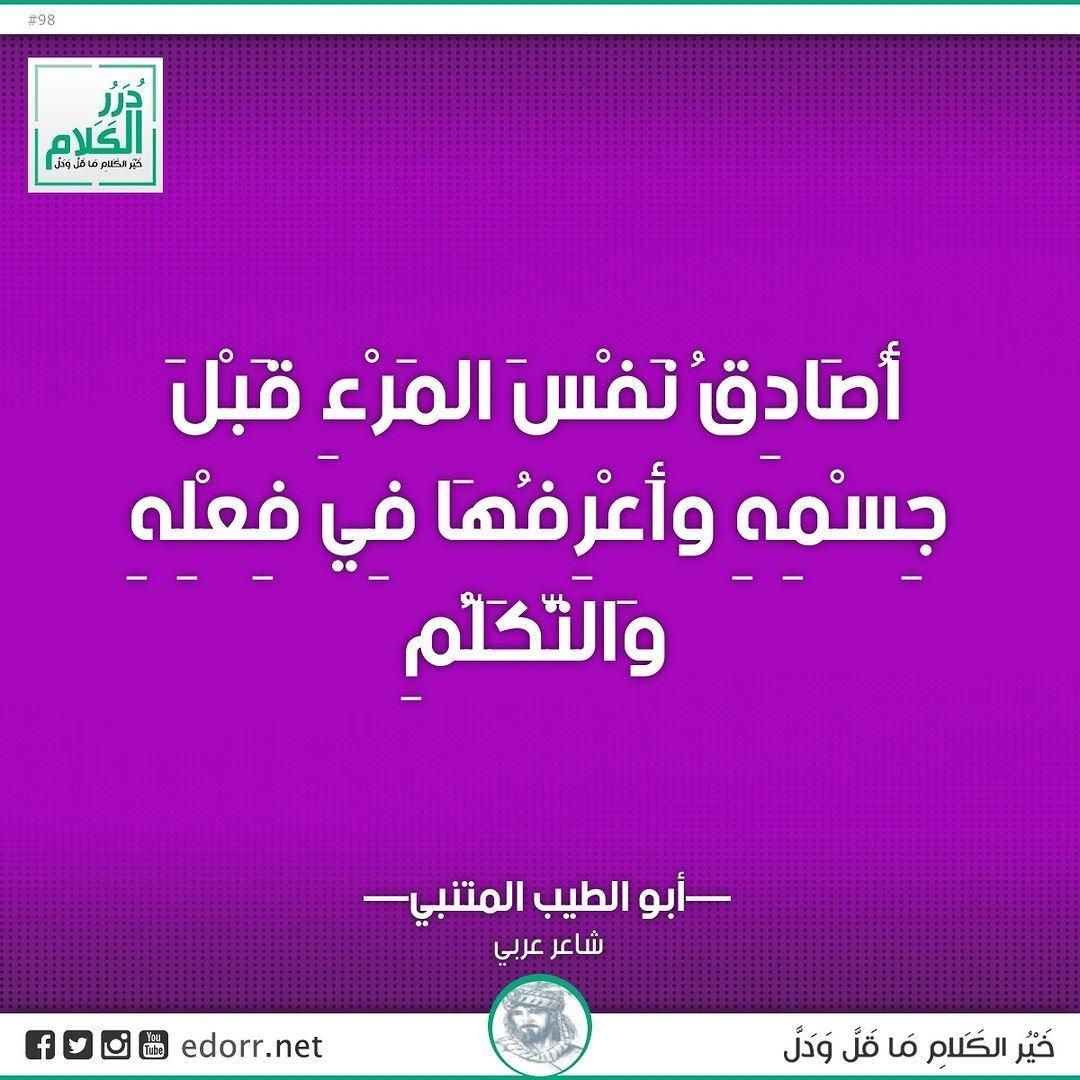 أصادق نفس المرء قبل جسمه وأعرفها في فعله والتكلم أبو الطيب المتنبي شاعر عربي درر الكلام درر Reminder Lockscreen