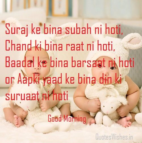 Cute Good Morning Shayari For Sister In Hindi Gmsister