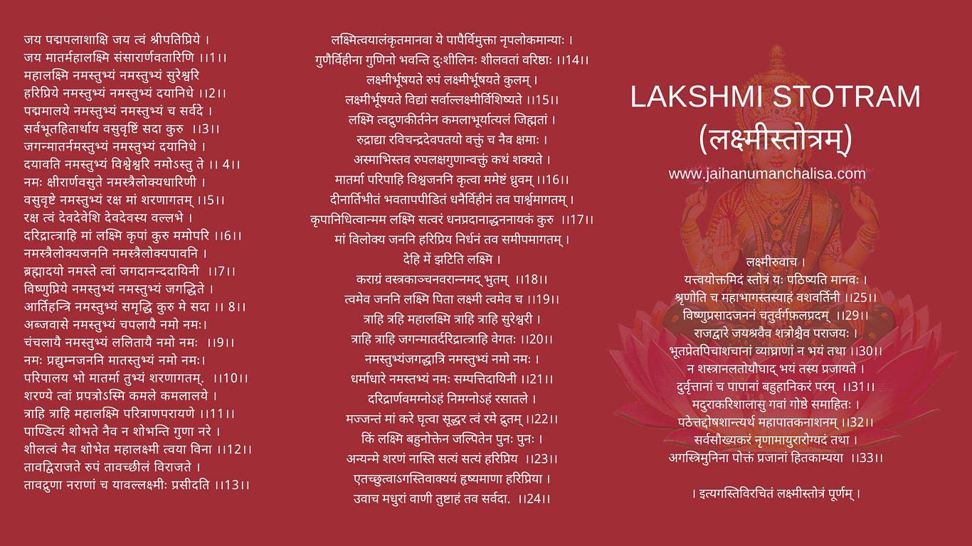 LAKSHMI STOTRAM in hindi (लक्ष्मीस्तोत्रम्). Recite ...