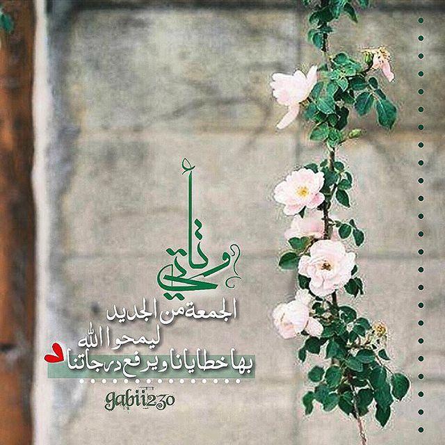 Gabi Alshammari On Instagram وتأتي الجمعة من الجديد ليمحو الله بها خطايانا ويرفع درجاتنا Islamic Love Quotes Blessed Friday Islamic Calligraphy