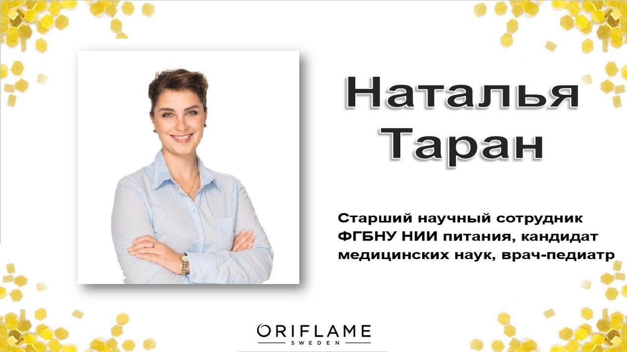 Педиатры России выбирают витамины Вэлнесс!