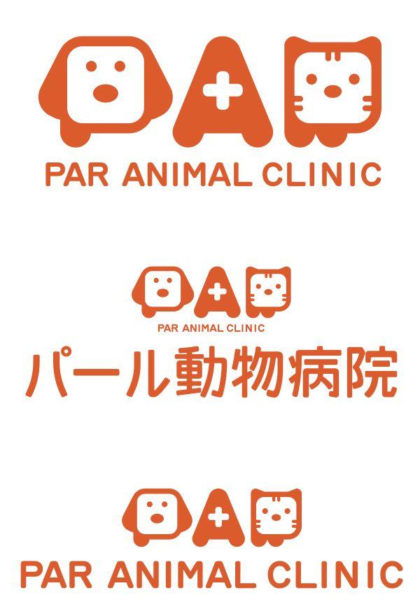 パール動物病院 タイポグラフィのロゴ 動物のロゴ ロゴ かわいい