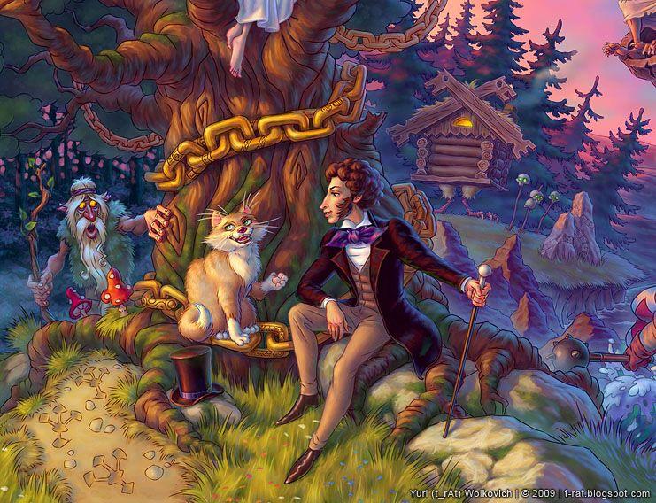 Порно сказки у лукоморья дуб зеленый