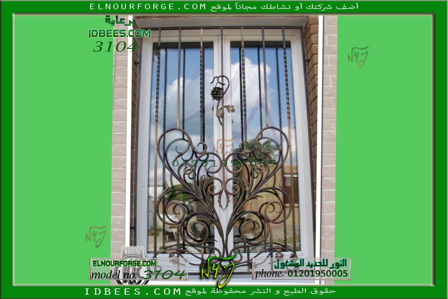 3104 Window Wrought Iron نوافذ شبابيك حديد مشغول