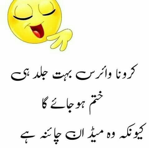 Sana Very Funny Jokes Funny Girl Quotes Funny Quotes In Urdu