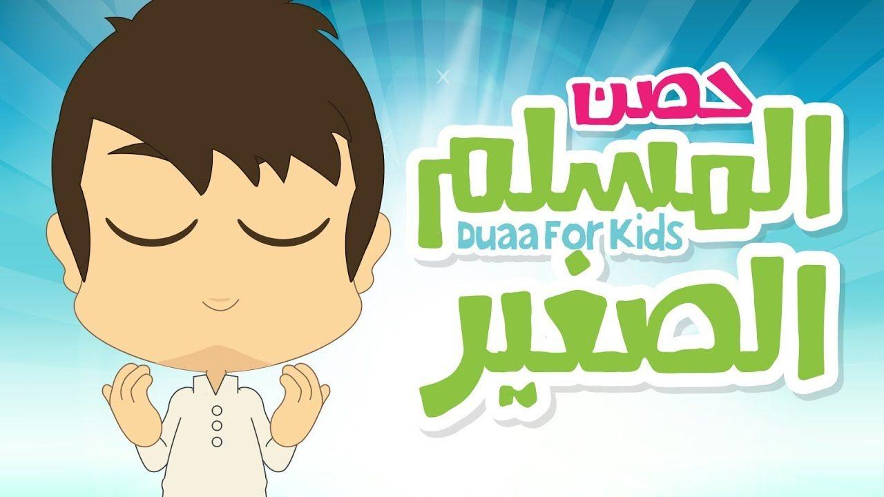 حصن المسلم الصغير تعليم الأدعية و الأذكار للأطفال مع زكريا ـ أذكار الط Kids Character Fictional Characters