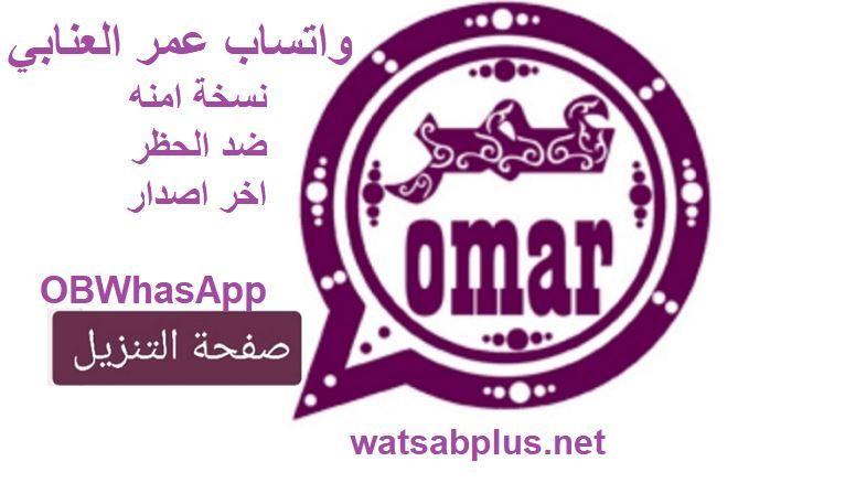 واتساب عمر العنابي Obwhatsapp Omar تنزيل واتس عمر عنابي Download Free App Download App Messaging App
