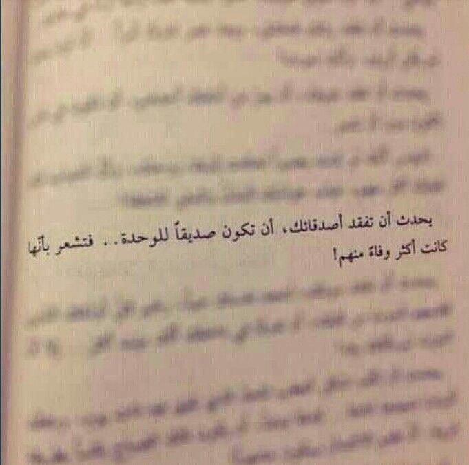كن صديق نفسك Quotes Words More Than Words