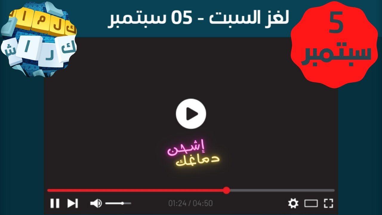حل لغز السبت 5 سبتمبر لغز فيديو يوتيوب كلمات كراش اللغز اليومى Incoming Call Screenshot Incoming Call