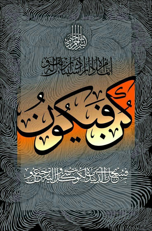 Pin Oleh M Ridwan Ridwan Di My Love Seni Kaligrafi Arab