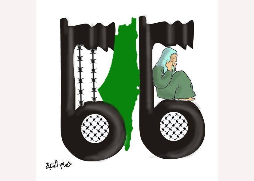 كاريكاتير حسام السبع فلسطين يوم الثلاثاء 30 ديسمبر 2014 Supportive Comic Strips Comics