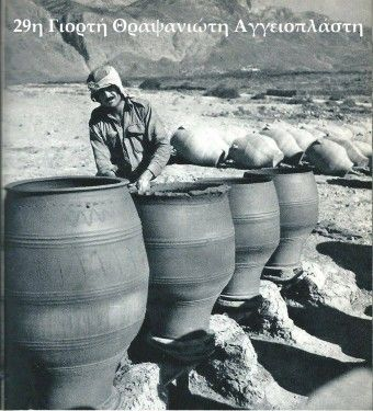 Pottery Festival in Thrapsano village, #Heraklion #Crete - Come and see how a centuries old tradition goes on by dedicated pottery makers, taste traditional dishes baked in wood-fired ovens and enjoy live traditional music.
