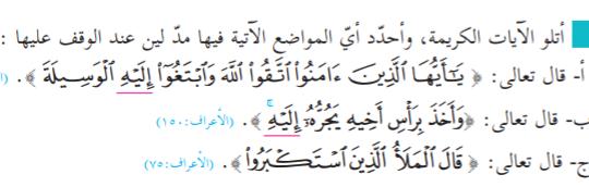 تم الإجابة عليه أتلو الآيات الكريمة وأحدد إي المواضع الآتية فيها مد لين عند الوقف عليها Calligraphy Arabic Calligraphy