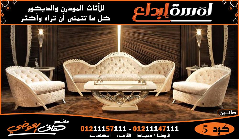 مجموعة متنوعة من اثاث المنزل العصري من الصالون المودرن التي تناسب جميع الاذواق Modern Furniture اثاث