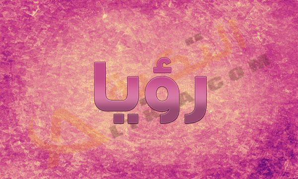 معنى اسم رؤيا في اللغة العربية يعتبر اسم رؤيا من أسماء البنات الرقيقة فهناك كثير من الآباء والأمهات يكون لديهم ميول كبيرة تجاه Poster Cool Stuff Movie Posters