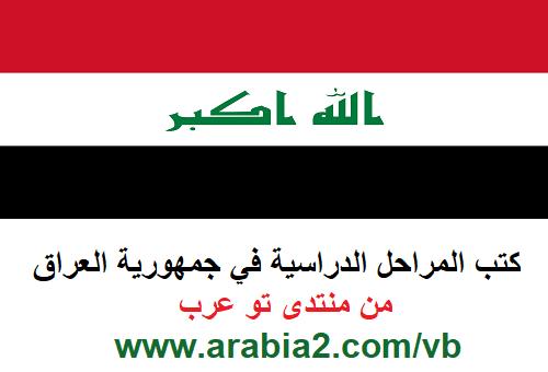 جميع كتب الصف الثالث المتوسط 2019 المنهاج العراقي Http Lnk Al 772u Calligraphy Arabic Calligraphy