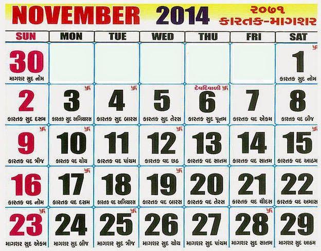Gujarati Calendar 2015 Vikaram Samvat 2071 Year Happy New Year