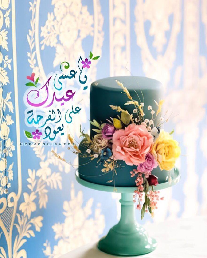Um Rakan On Instagram يا عسى عيدك على الفرحة يعود عيدكم مبارك عيد الأضحى عيد الأضح Eid Gifts Happy Eid Eid Mubarak