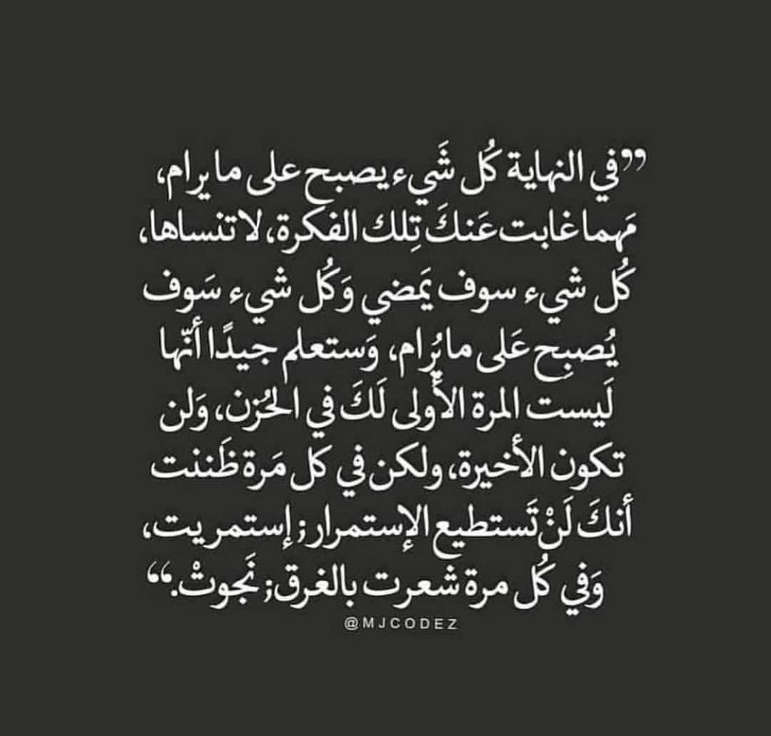 اقتباسات Calligraphy Arabic Calligraphy Arabic