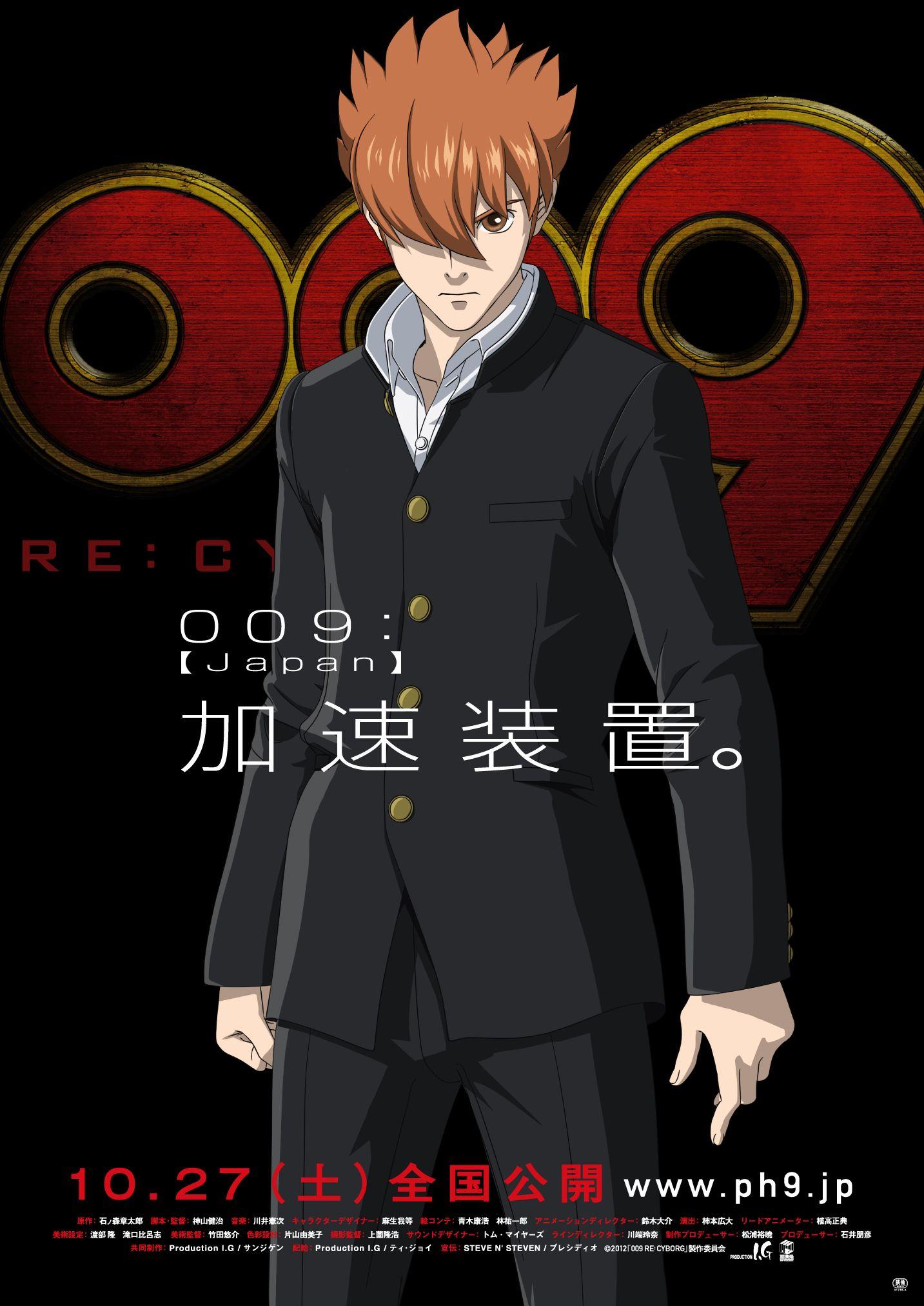 映画 009 Re Cyborg 009 島村ジョー Joe Shimamura C 009 Re