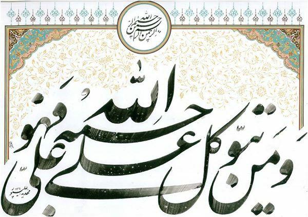 و من یتوکل علی الله فهو حسبه Islamic Paintings Arabic Calligraphy Design Calligraphy Design