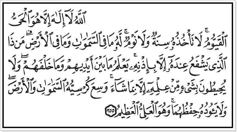 آية الكرسي Quran Verses Peace Be Upon Him Verses