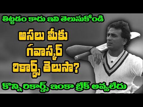 Sunil Gavaskar Records In Cricket History   Little Master   …