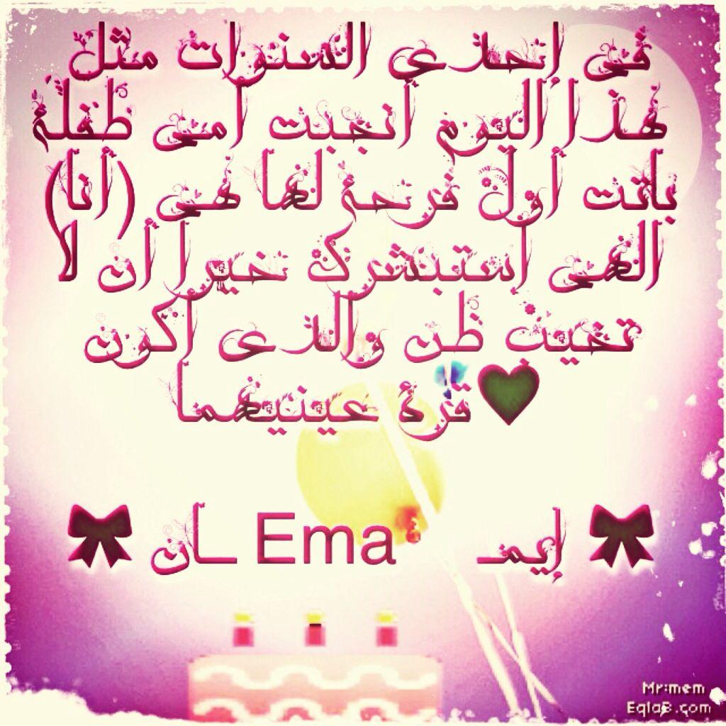 عيد ميلادي ٣ ٤ Mem Arabic Calligraphy Calligraphy