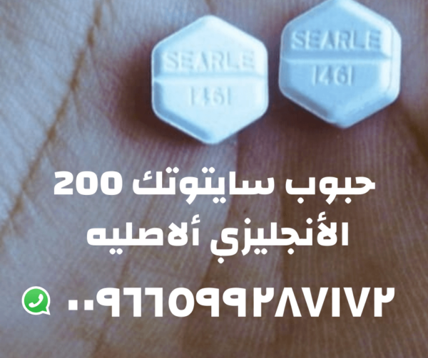 صورة حبوب سايتوتك الاصليه Cytotec ٠٠٩٦٦٥٩٩٢٨٧١٧٢ By وتساب ٠٠٩٦٦٥٩٩٢٨٧١٧٢ صيدليه حوامل Jul 2020 Medium Pill Convenience Store Products