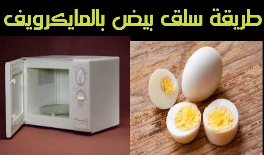 طريقة سلق بيض بالمايكرويف Food Breakfast Eggs