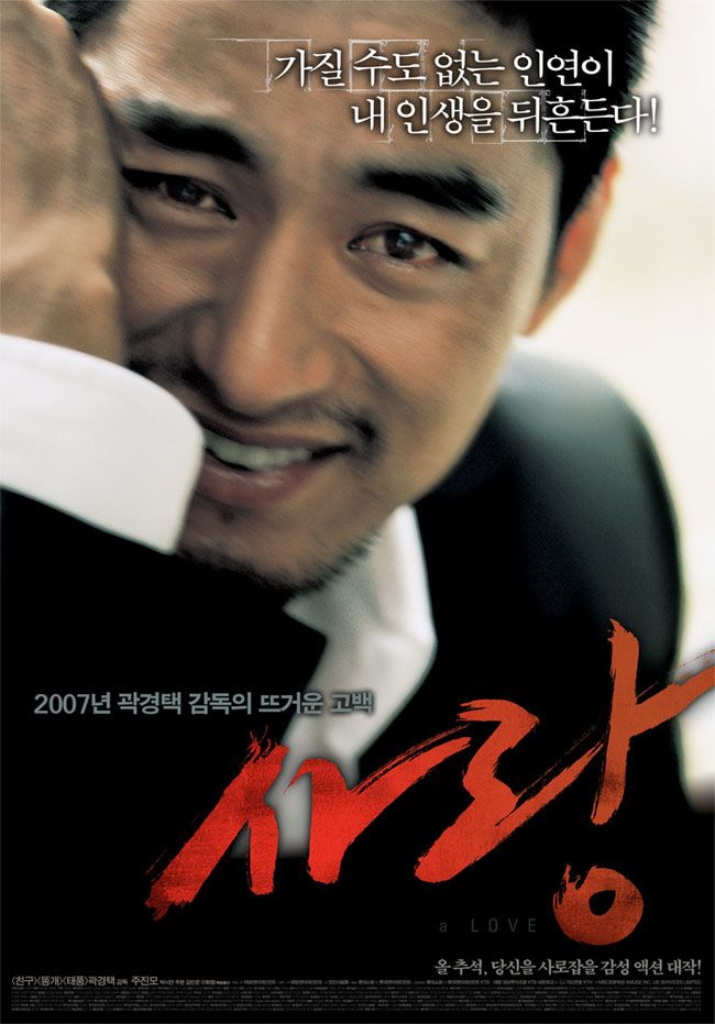Love 2007 South Korea Asianwiki Korean Drama Online Joo Jin Mo Korean Drama