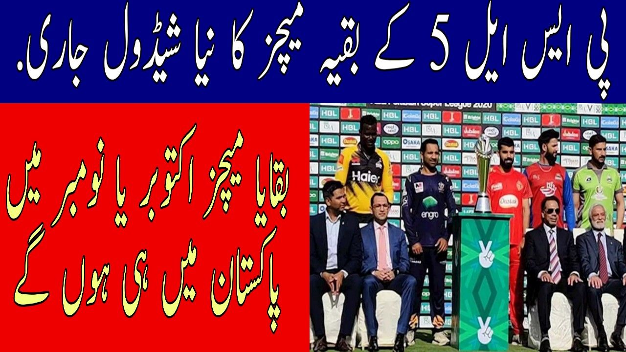 Psl 5 2020 Pcb Announces New Schedule For Remaining Matches Playoffs Of Psl 5 2020 Psl Schedule Remains
