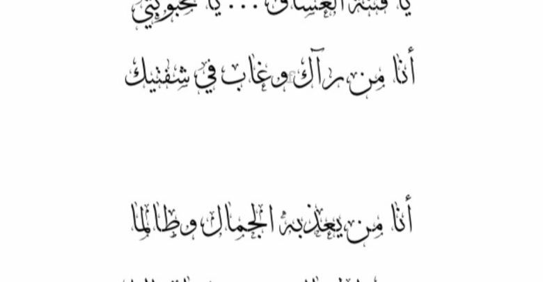 اشعار العرب في الحب مقتطفات من بستان الشعر العربي الرومانسي Arabic Calligraphy Calligraphy