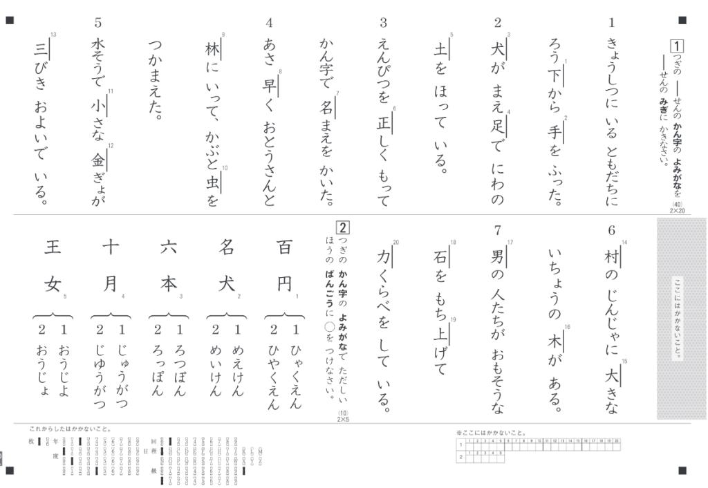 漢字 検定 5 級 過去 問 プリント