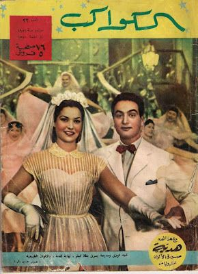 Pin By Marina Godoy Brasil On Actors Actress Egyptian Actress Egyptian Movies Old Advertisements
