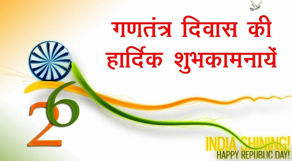 Happy 66th republic day its all about india pinterest republic day 2015 happy republic day wishestexts messageswallpapers m4hsunfo