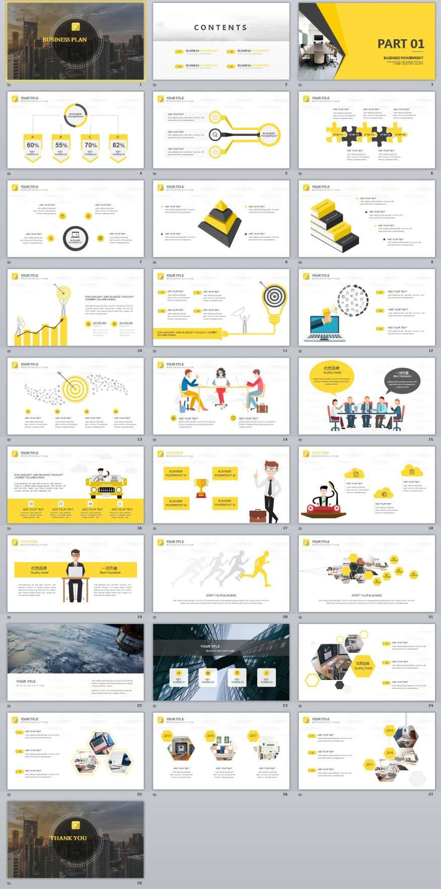 28 Yellow Annual Report PowerPoint TemplatesThe highest quality PowerPoint Templates and Keynote Templates download