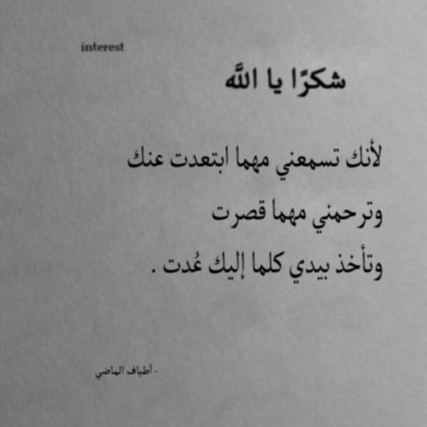 شيماء مقرني Holy Quotes Wisdom Quotes Life Islamic Quotes