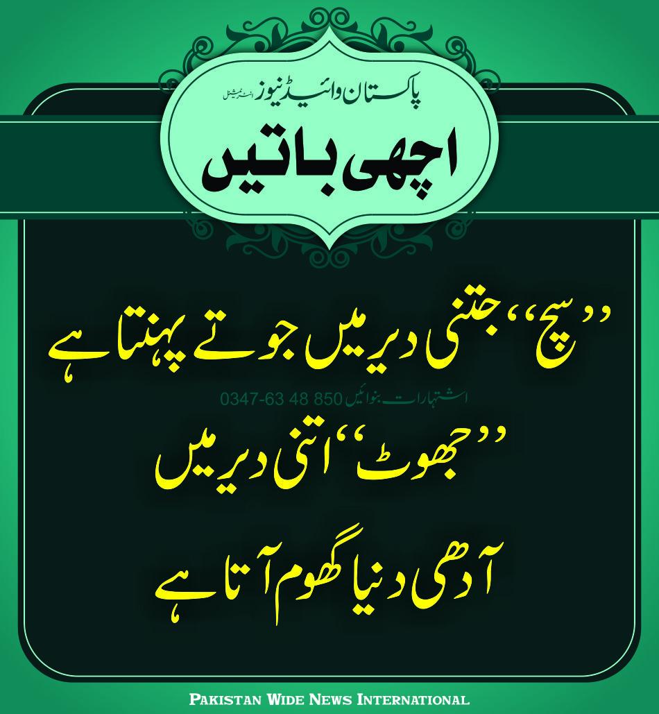 Design Islamic, urdu quotes, quotes, images, Pictures best