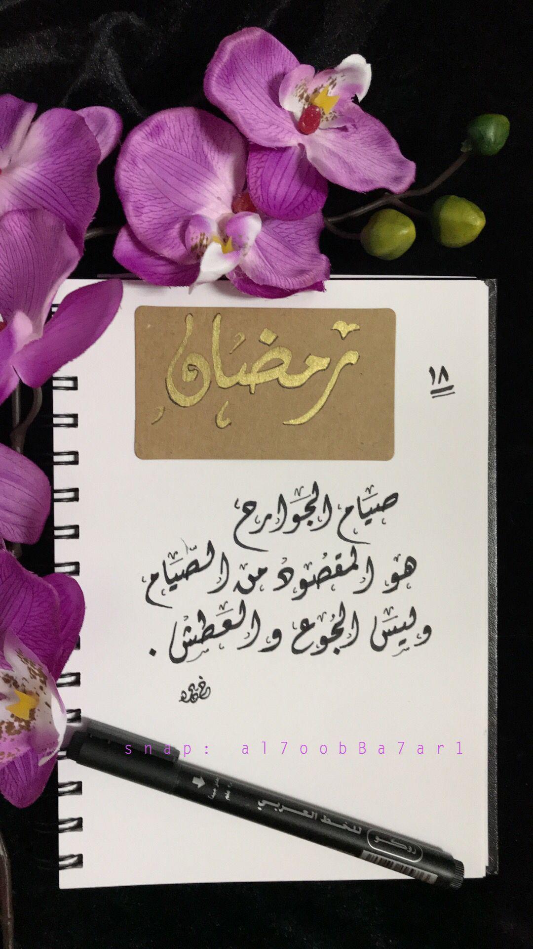 ١٨ رمضان صيام الجوارح هو المقصود من الصيام وليس الجوع والعطش خط خطي الخط العربي الخط الديوا Ramadan Day Girly Pictures Islamic Pictures