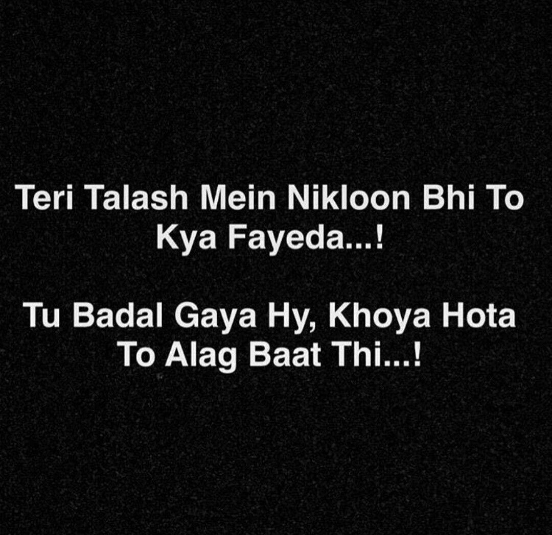 Romantic Broken Heart Quotes: Abs, Quotes, Urdu Quotes