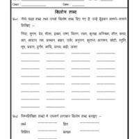 Language Hindi Grammar- Vilom (Opposites) | vilom | Pinterest