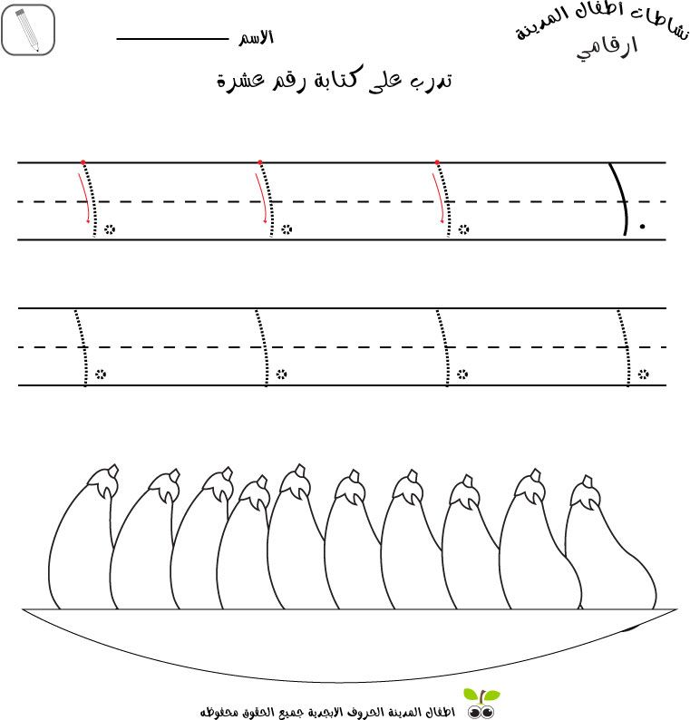 medinakids arabic number ten trace worksheet for kids | Arabic ...