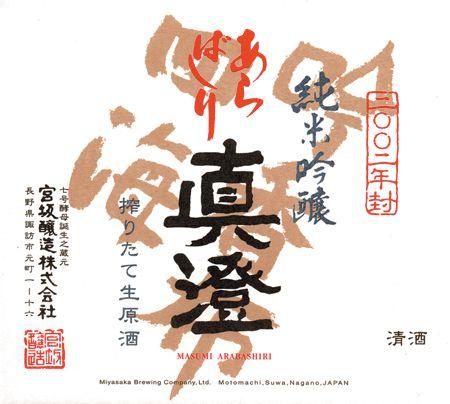 Masumi Arabashiri Sake