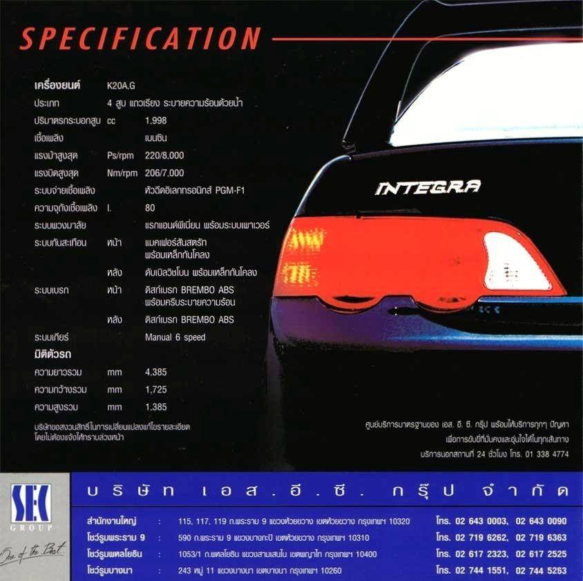 Honda Integra Type R Mk4 Thailand Brochure 2003