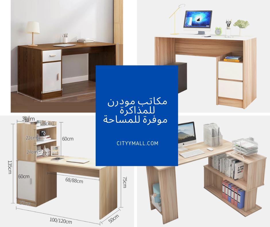 أجمل أشكال مكاتب خشب للمذاكرة موفرة للمساحة Cityy Mall Furniture Home Office Furniture